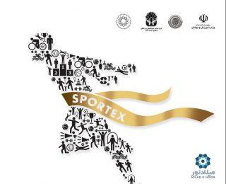 حضور جهان گستر در پانزدهمین نمایشگاه بین المللی تجهیزات ورزشی