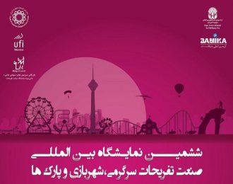 ششمین نمایشگاه بین المللی صنعت تفریحات سرگرمی