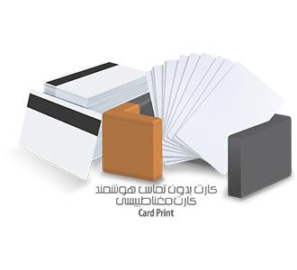 پرینتر و کارتهای هوشمند بدون تماس