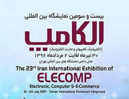 جهان گستر در بیست و سومین نمایشگاه بین المللی الکامپ