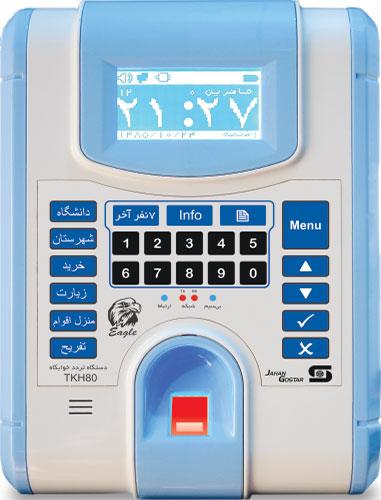 دستگاه خوابگاهی TKH80