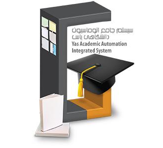 سیستم جامع اتوماسیون دانشگاهی یاس