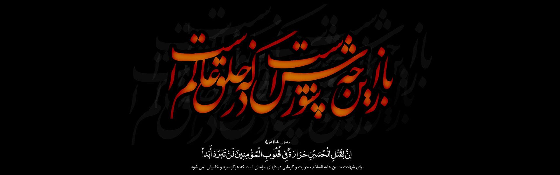فرا رسیدن ایام سوگواری سید و سالار شهیدان تسلیت باد