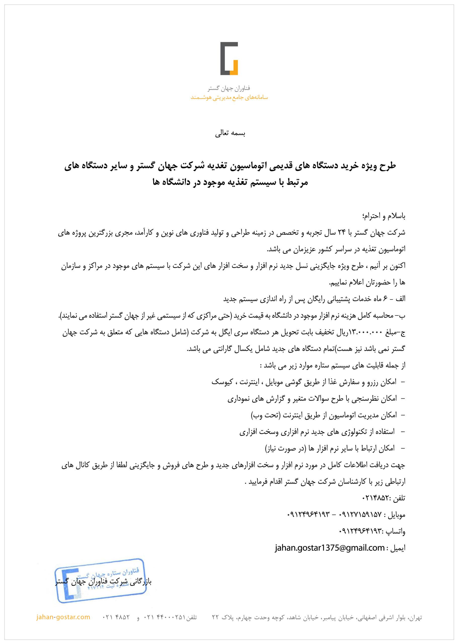 نامه رسمی طرح ویژه
