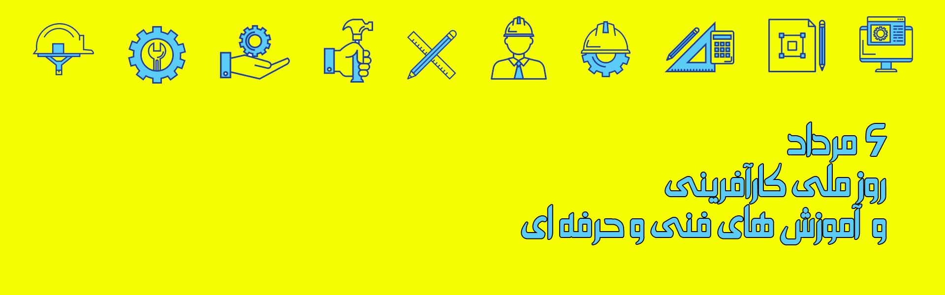 روز ملی آموزش های فنی و حرفه ای